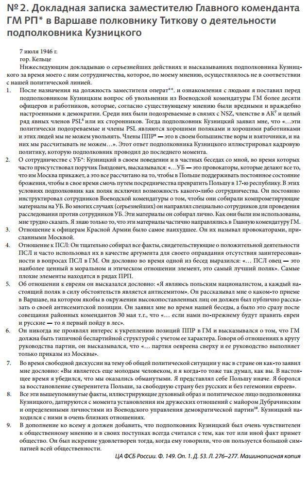 Pogrom kielecki – notatka z archiwum FSB